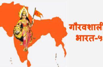 गौरवशाली भारत - ५