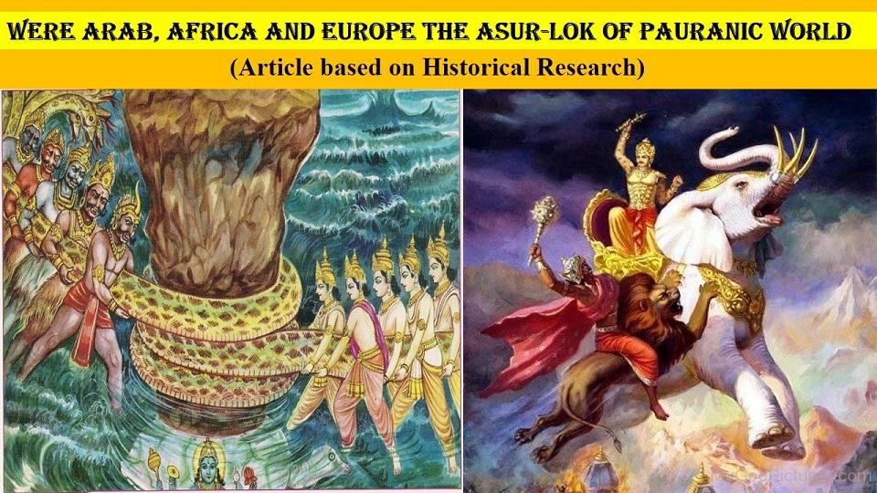 Asur and Danav