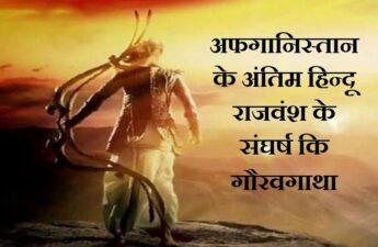 hindushahi dynasty