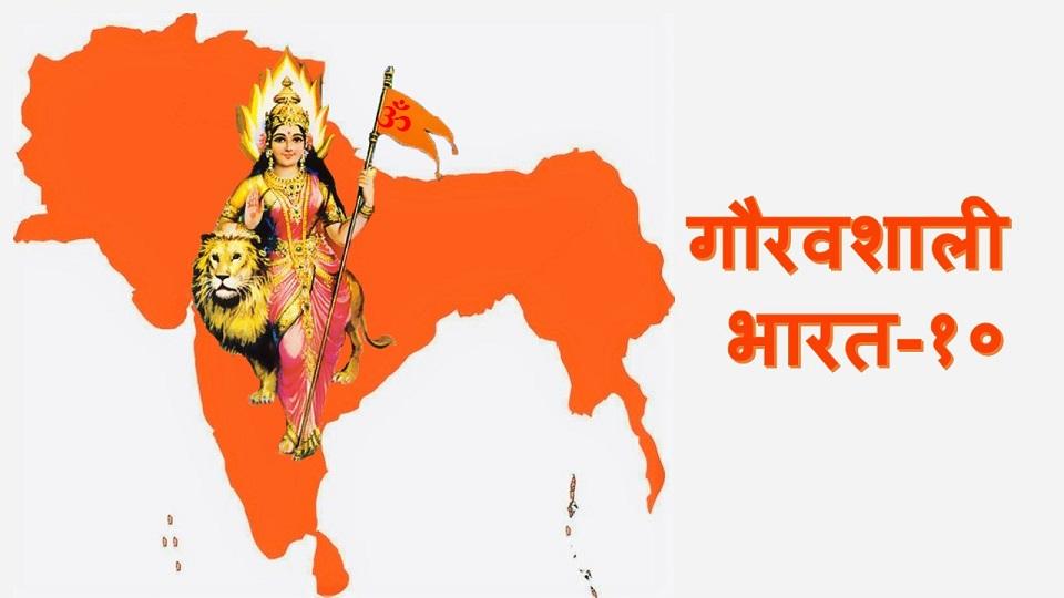 गौरवशाली भारत-१०