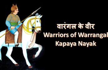 kapaya-nayaka